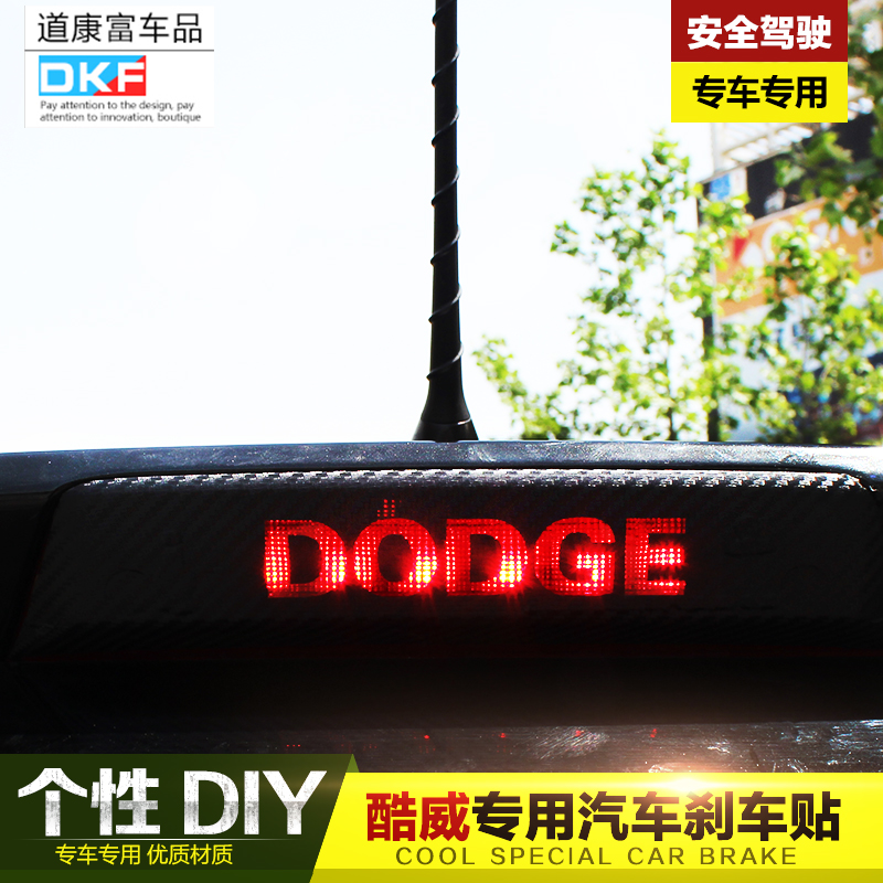 Section dedicated dodge viagra 13-2016 chmsl stickers modified carbon fiber brake lights affixed stickers diy personality change