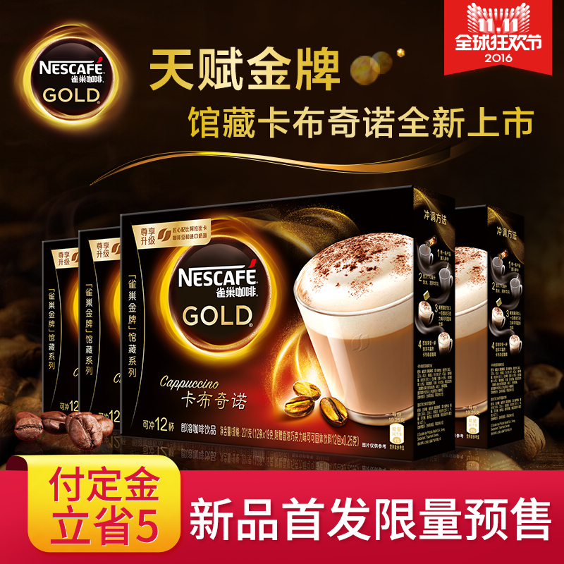 [Section] nestle holdings series cappucion maca + cocoa powder article 12*4 mounted instant coffee
