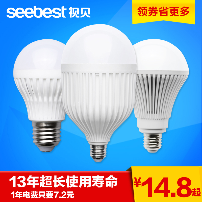 Seekbest 9W21w power saving led bulb e27 screw b22 bayonet screw bulb light does not flash frequency