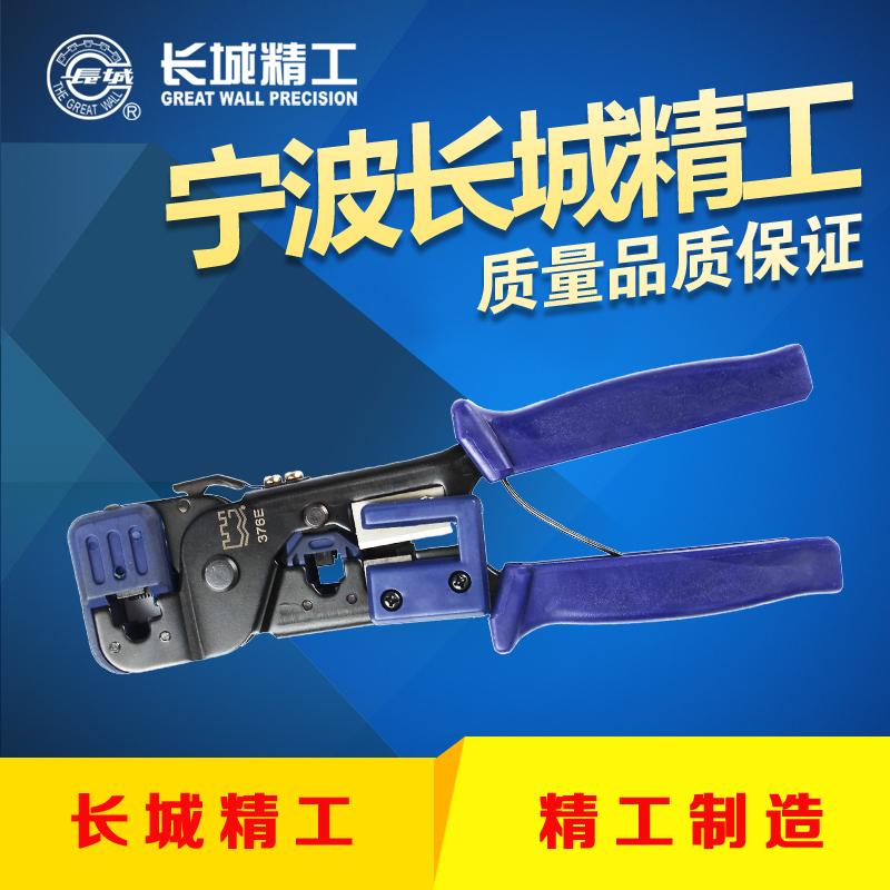 Seiko wall multifunction dual telephone network crimping pliers crimping pliers network cable pliers intra shipping