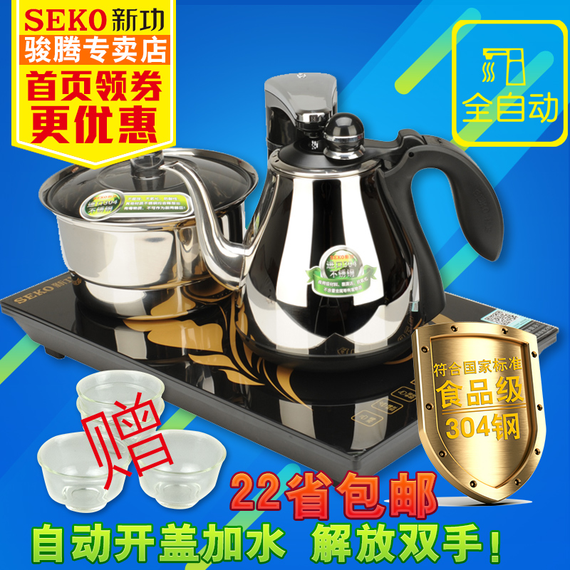 Seko/f88/f98 automatic power outages sheung shui electric tea kettle tea stove to boil water disinfection triple Pot