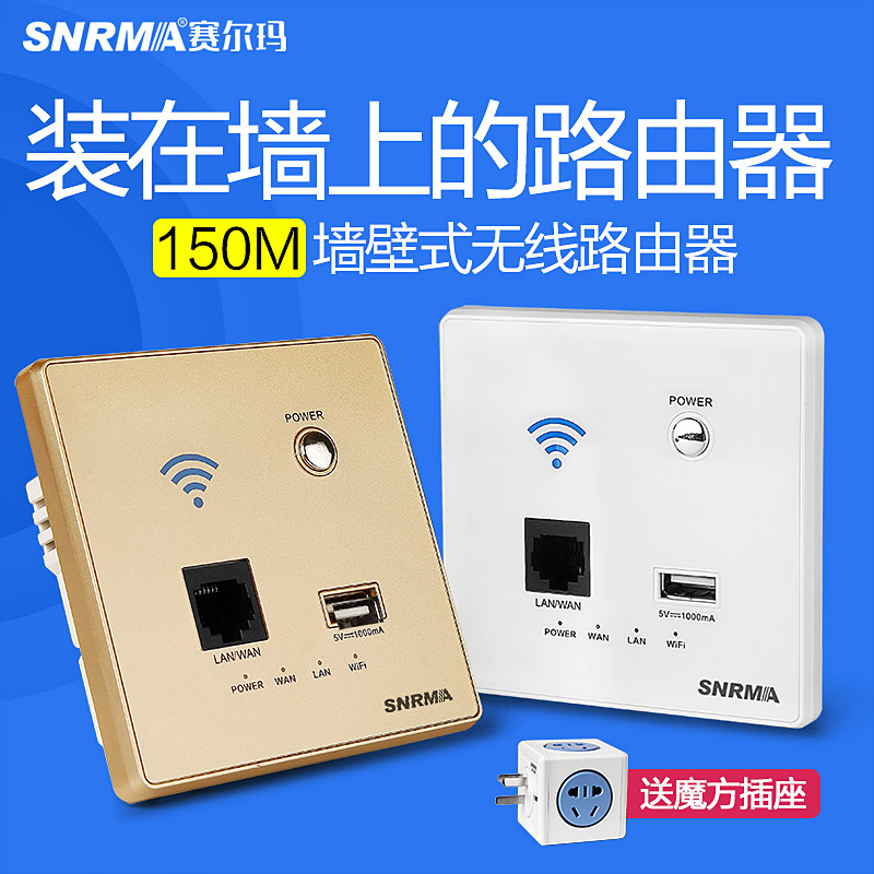 Selma m wall router hotel wifi smart socket switch panel usb wireless ap router