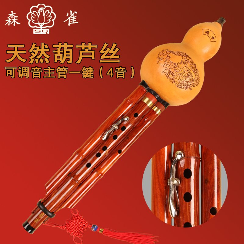 Sen bird genuine natural wood adjustable hulusi downgraded b c d tune musical instrument accessories professional hulusi