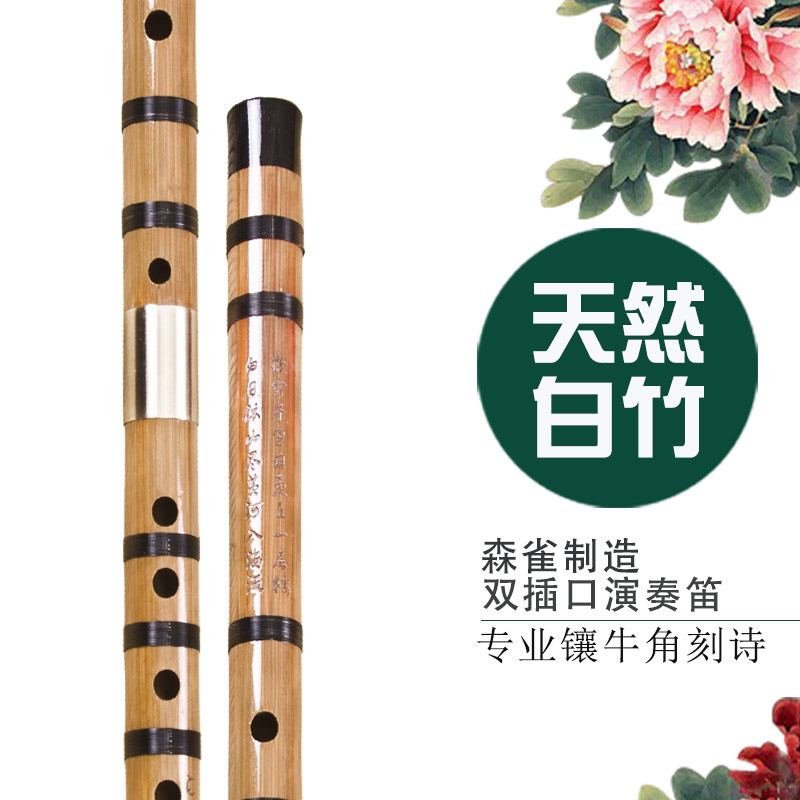 Sen bird genuine professional horn inlay engraved poem双jack white bamboo flute flute flute playing professional playing musical instruments