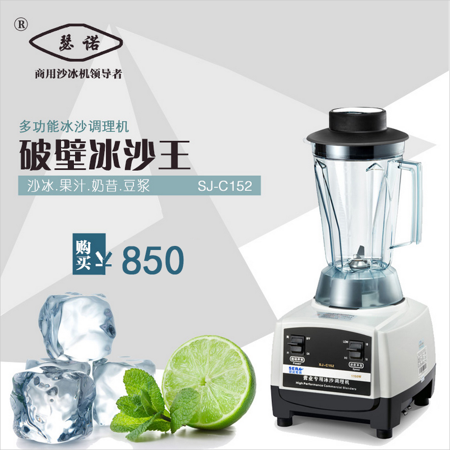 Senaud business dedicated smoothie smoothie machine conditioning machine sj-c152 commercial sand ice machine home ice juice machine