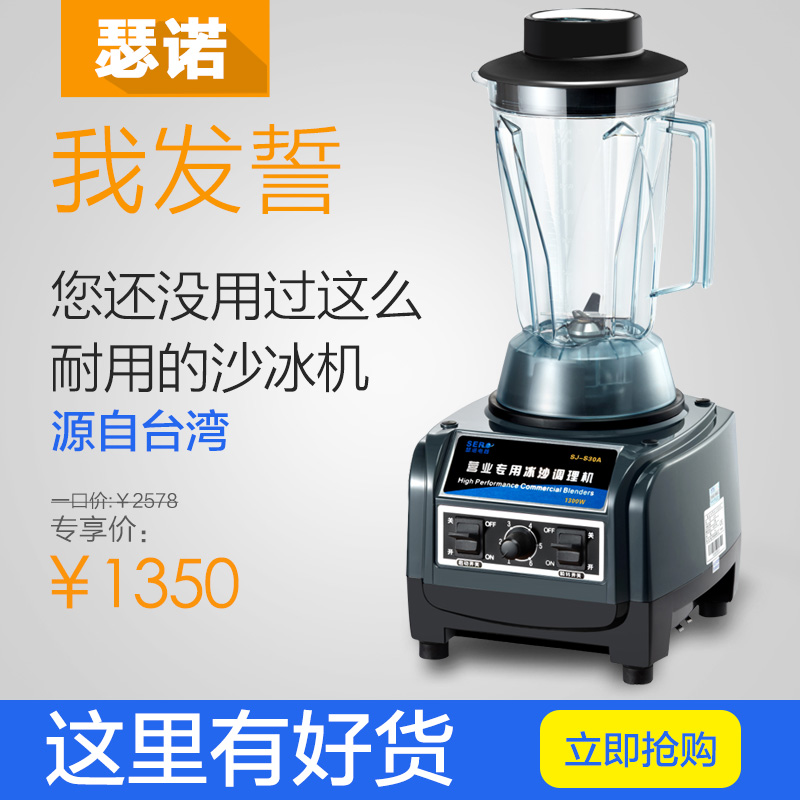Senaud sj-9667/sj-s30a smoothie machine is grinding soymilk conditioning machine ice machine sand mixer