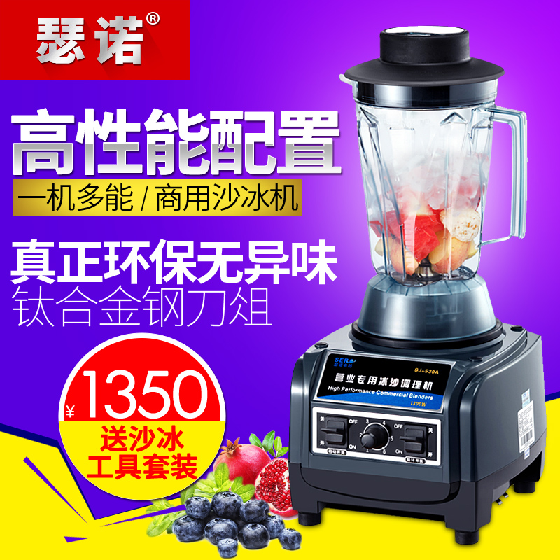Senaud sj-s30a commercial sand ice tea shop smoothie ice ice milkshake mixer juicer soymilk freshly ground