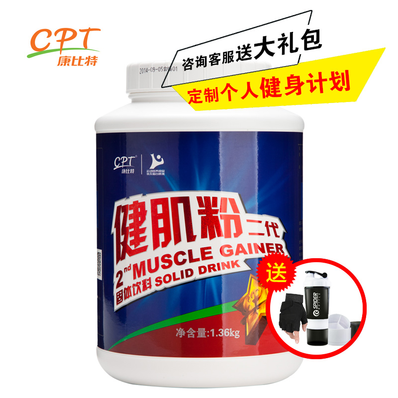 [Send 2 ceremony] kang bite ii jianjining powder whey protein powder increase muscle fitness 1360g lean gain weight gain weight 3 pound