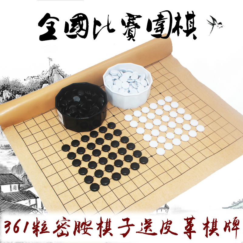 Send leather chessboard chess set 19 road queen go portable version of backgammon teaching children