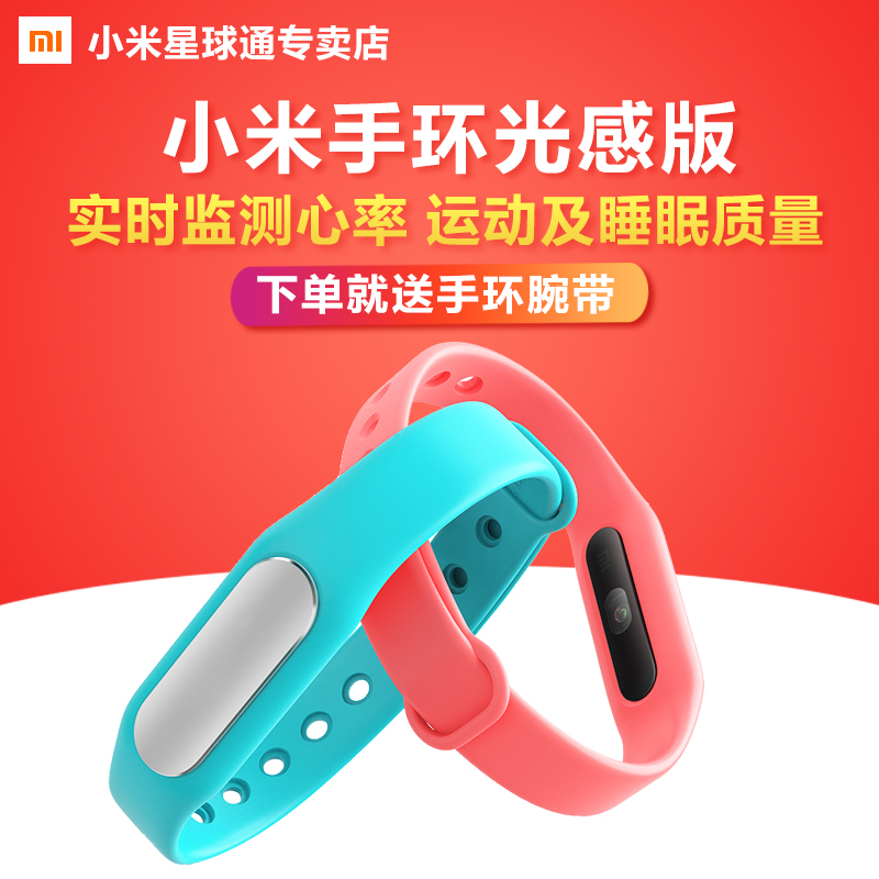 [Send] millet wristband bracelet light perception edition s sports pedometer health smart wake heart waterproof 2