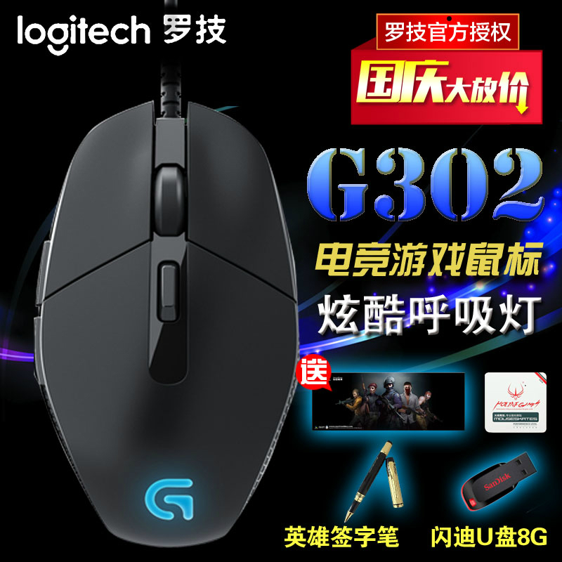 Send pen logitech g302 wired gaming mouse athletics lol/cf breathing light laptop programmable