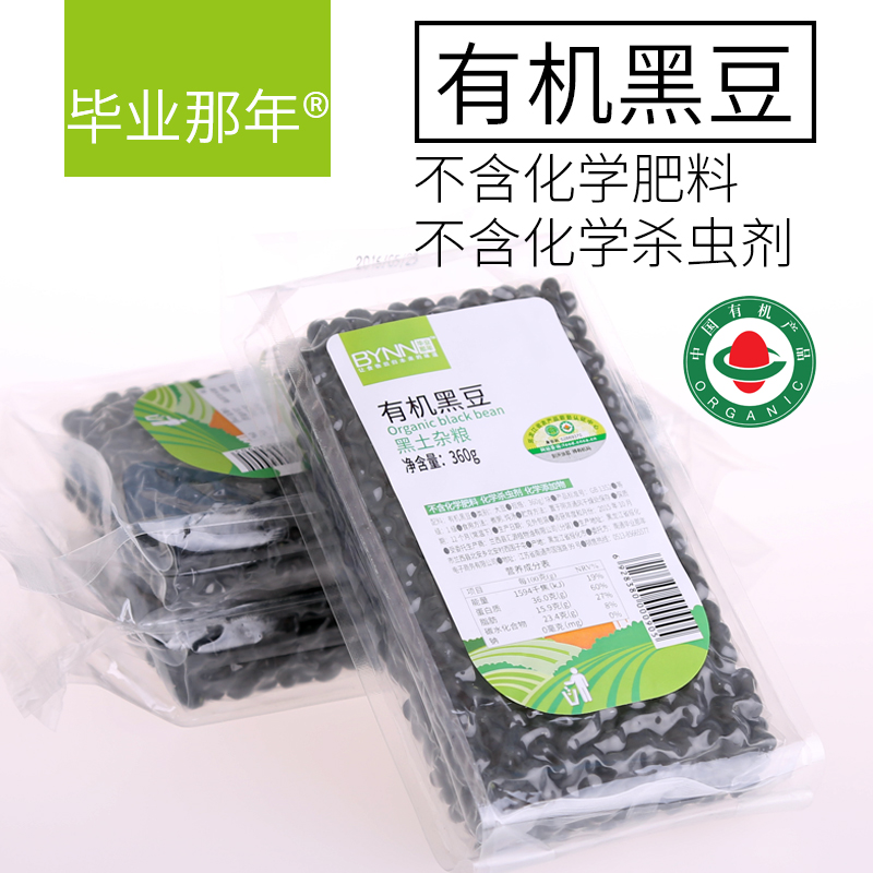 [Senior year _ 360g] new goods northeast organic black beans green heart green core cereals non transgenic