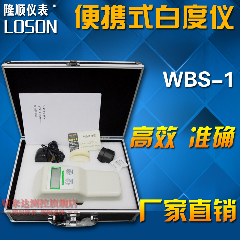 Senlod * mall genuine portable digital whiteness meter wsb-1/brightness determinator/digital display white Ph meter