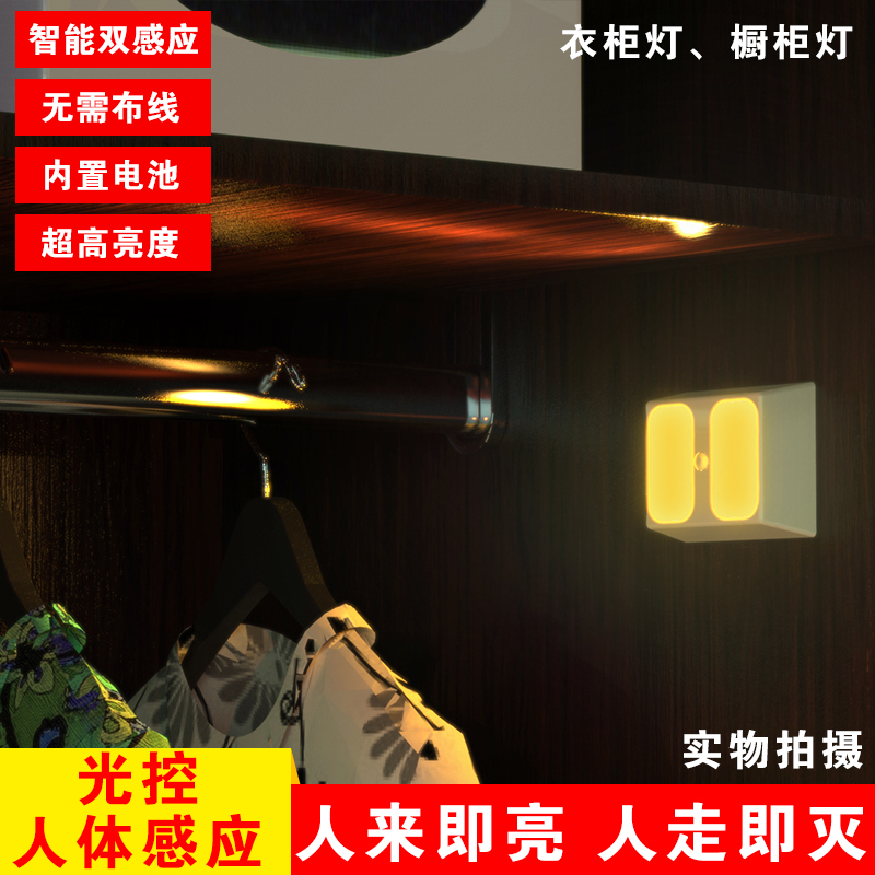 Sensor lights nightlight creative energy saving led sound and light control body induction lamp baby lamp wall lamp cabinet lights