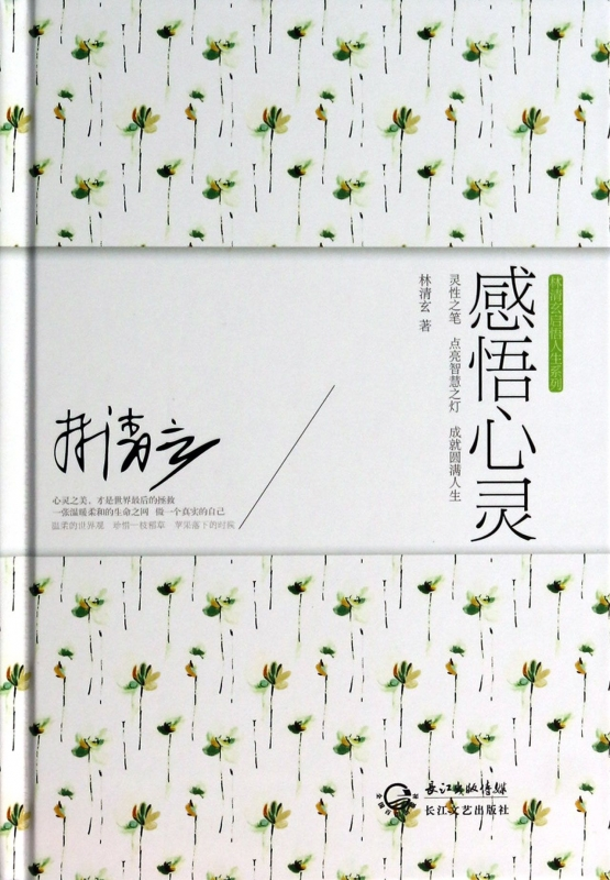 Sentiment soul (fine)/lin ching lin ching启悟life series of genuine wood crib books books