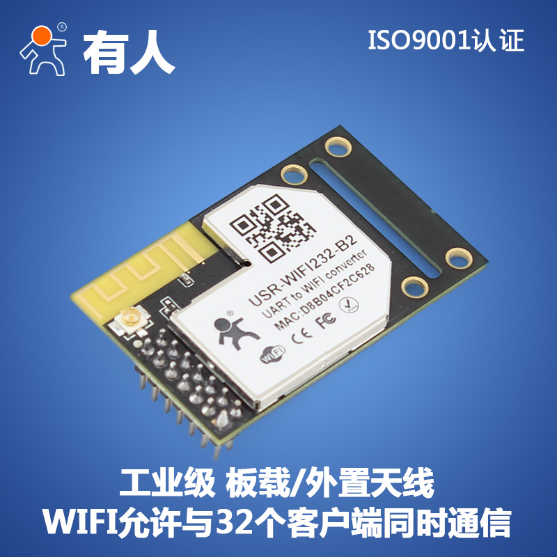 Serial to wifi module embedded wifi serial wifi wireless module wifi module serial port