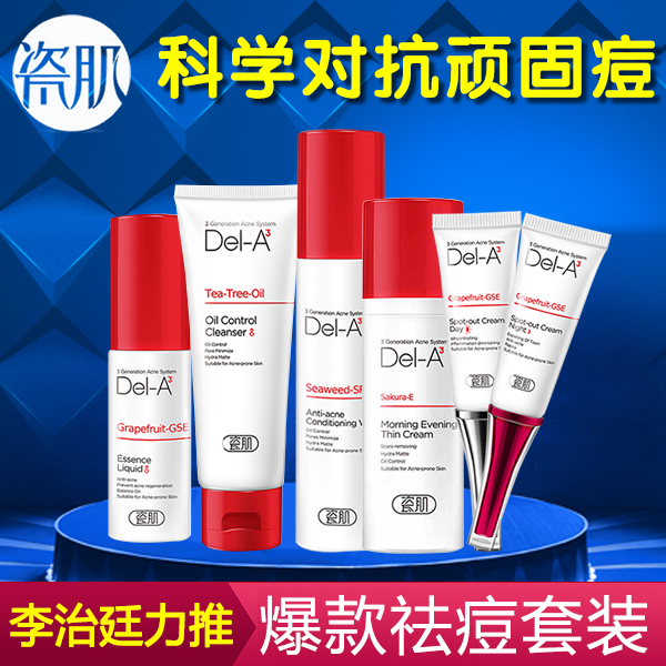 Set genuine porcelain muscle acne oil control acne acne indian consumer repair men and women face the department of skin care cosmetics suit