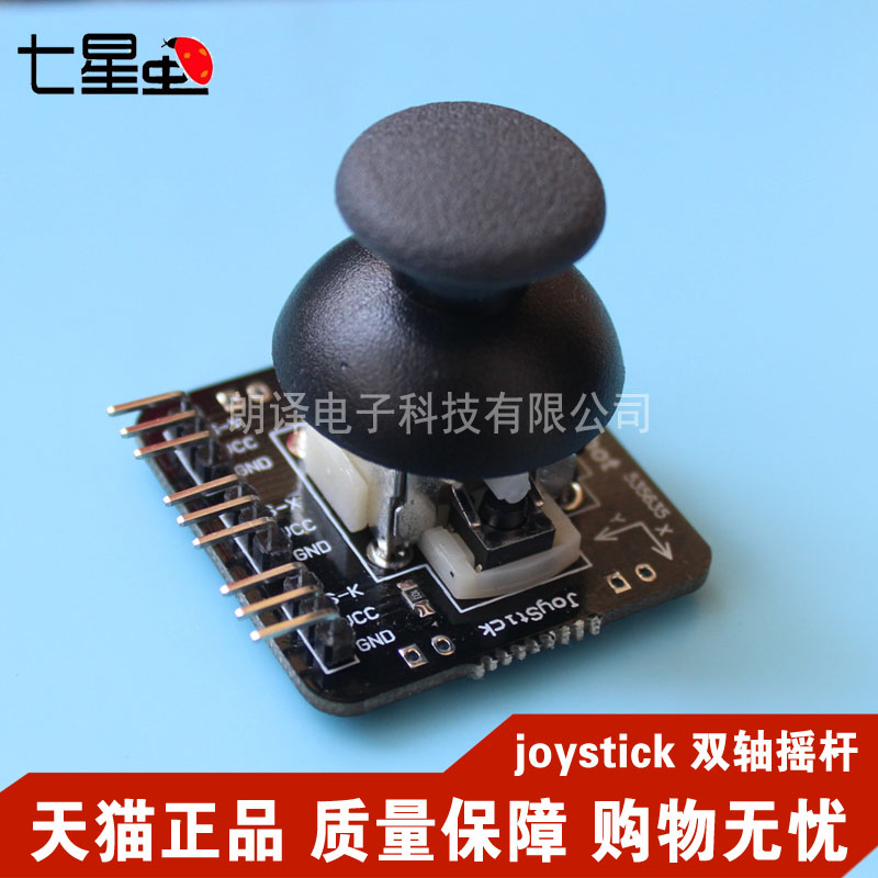 Seven insects surge-trouble arduino ps2 joystick button joystick joystick sensor kit
