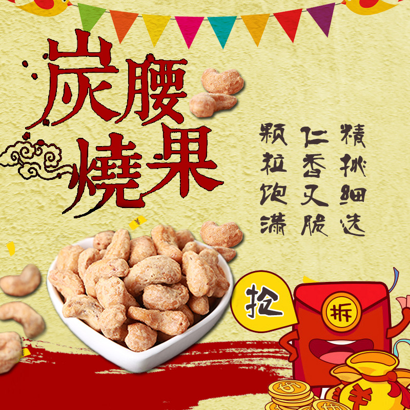 [Seven monkeys _ grilled cashew g] specialty snack nuts roasted seeds and nuts cashew nuts