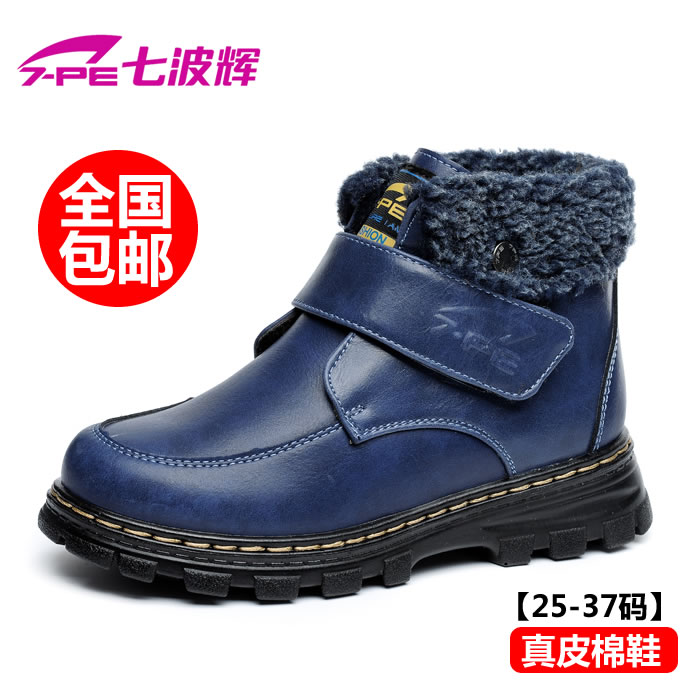 Seven wave hui nan shoes 2016 winter models of child boys padded leather padded shoes really piga velvet warm casual shoes tide