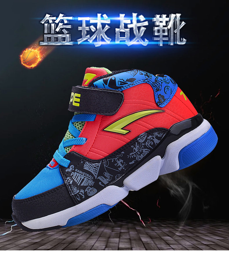 Seven wave hui nan shoes new children's shoes breathable big virgin boys basketball shoes running sneakers slip damping sneakers