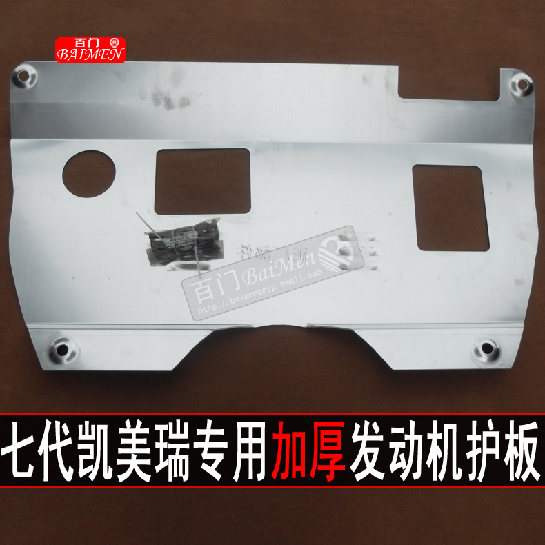 Sexual intercourse paragraph seven generations of the toyota's new camry rui xinkai us aluminum magnesium alloy skid plate under the engine guard