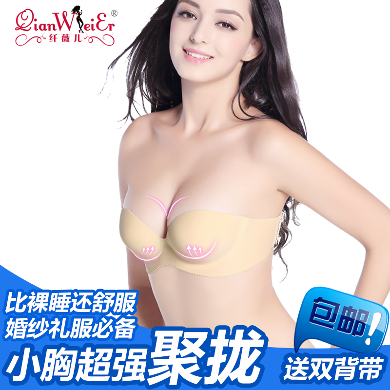 Sexy strapless wedding dress invisible bra seamless halter bra chest paste gather girls underwear summer