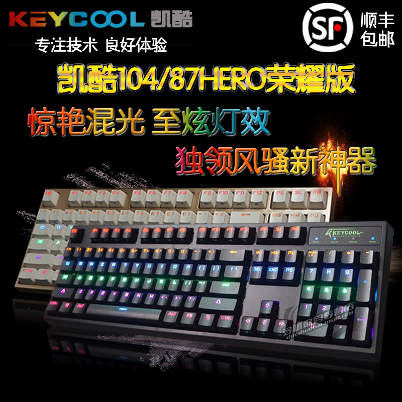 Sf keycool kay cool 87/104 backlit gaming mechanical keyboard cherry black shaft axis green