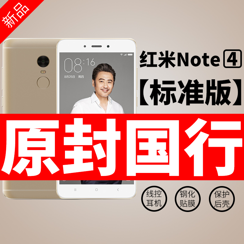 Sf rapid hair [send headphone + film + protective shell] xiaomi/red rice millet note4 standard edition