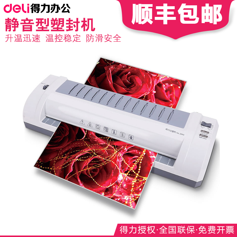 [Sf shipping] deli 3894 photo laminator laminator a3/a4 laminator sealing machine sealing film Machine