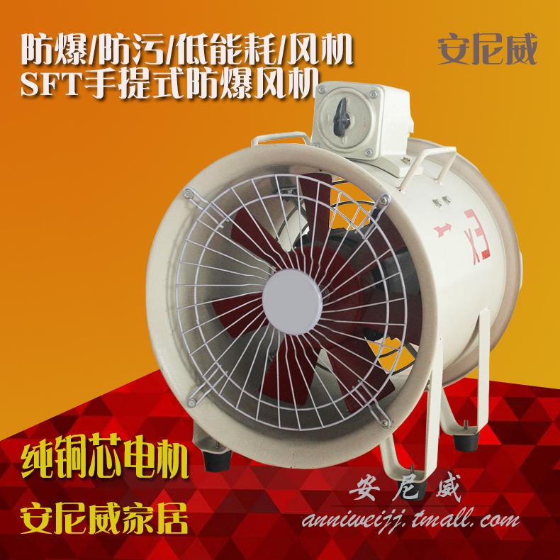 Sft portable axial-flow portable security axial fan 250 300 400 500 exhaust fan