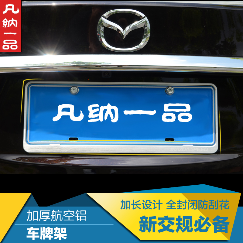 Sgx regulatory license plate frame license plate dedicated mazda 6 a tezi cx-5 cx-4 7 aluminum alloy license plate cover license plate frame license plate frame holder