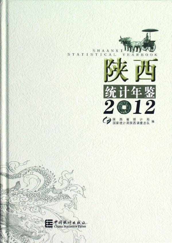 Shaanxi statistical yearbook (with cd-rom 2012) (fine) genuine selling books