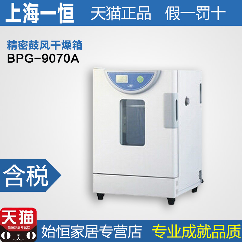 Shanghai a constant BPG-9070A precision blast oven oven oven oven thermostat lcd
