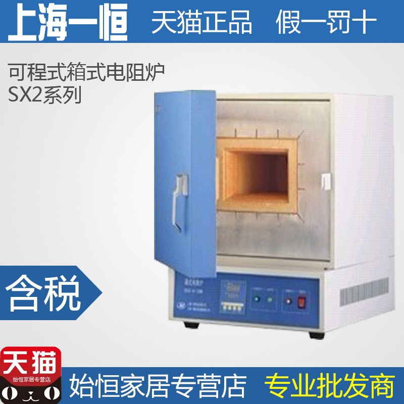 Shanghai a constant SX2-8-10TP programmable box resistance furnace/muffle furnace/laboratory electric resistance furnace