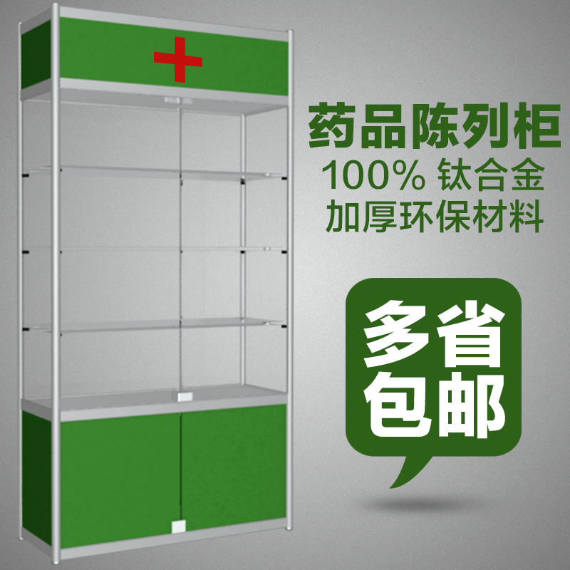 Shanghai boutique showcase glass display cabinet showcase drugs pharmacy container medicine medical supplies counter display rack