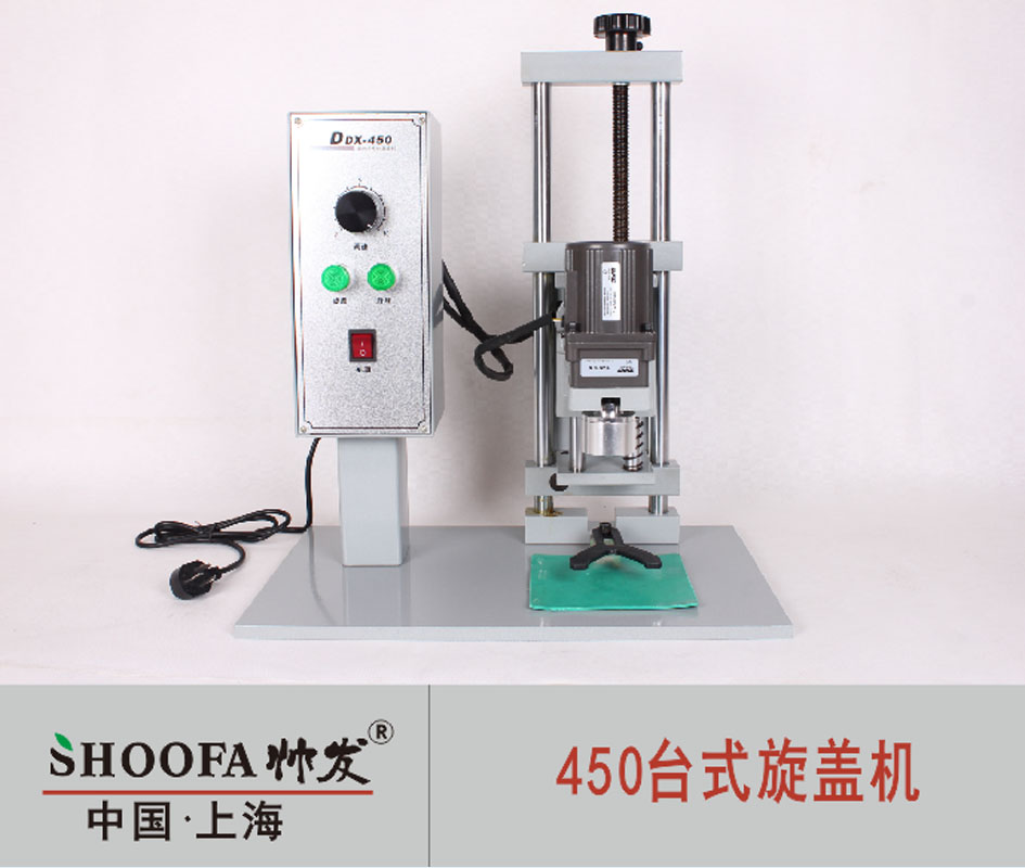 [Shanghai handsome hair] desktop automatic electric capping machine capping machine capping machine lock squaring machine capping beverage Machine