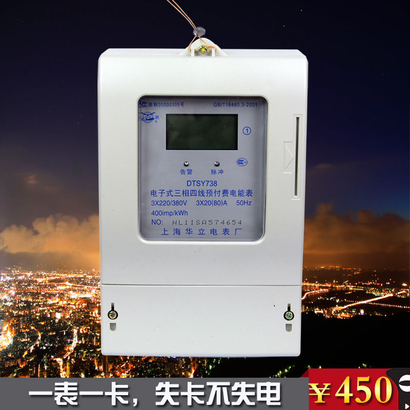 Shanghai holley meter factory three-phase four line card ic card prepaid meter meter lcd meter
