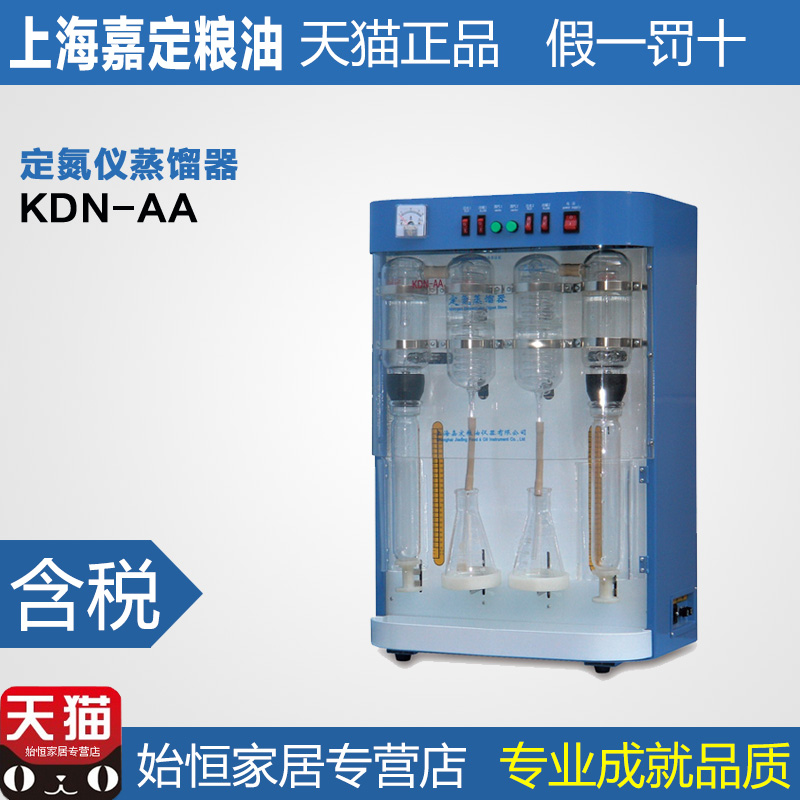 [Shanghai jiading oils] KDN-AA twin tube distillation distillation azotometer (one year warranty)