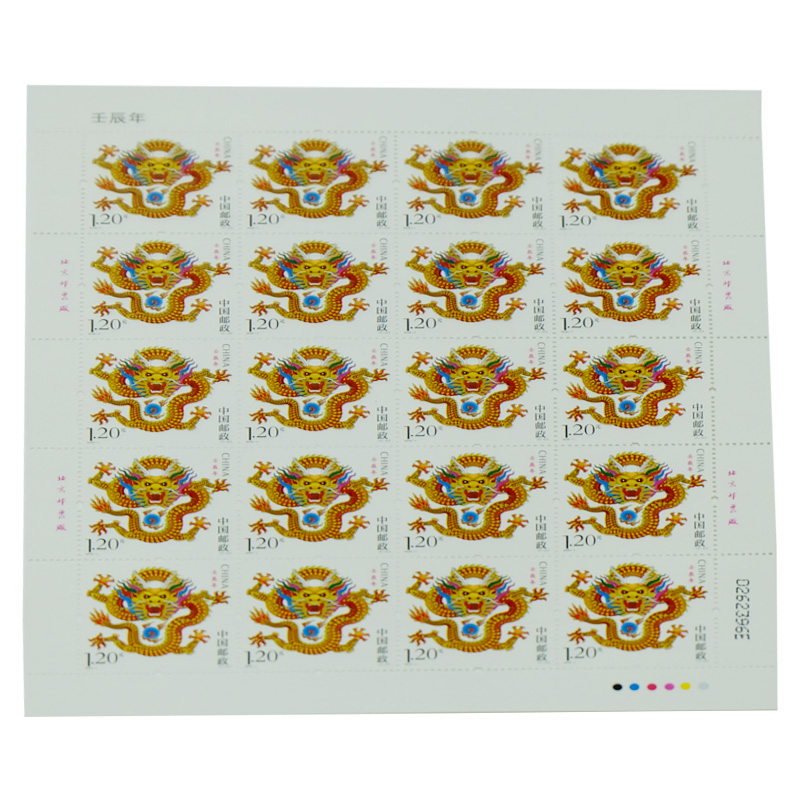 Shanghai jicang 2012-1 third round of the zodiac dragon version/edition ticket philatelic collection