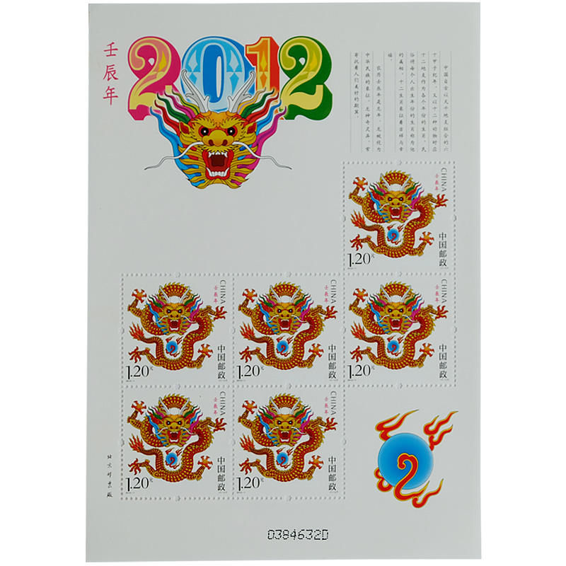 Shanghai jicang stamps in the third round of the zodiac dragon stamp pane 2012 year of the dragon stamps pane