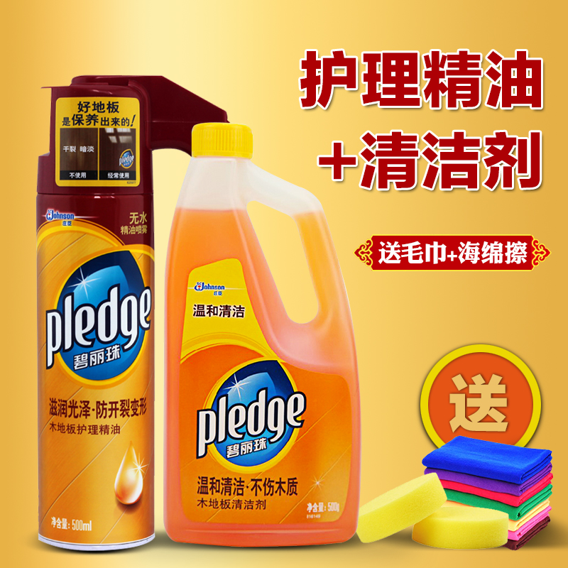 Shanghai johnson pledge wood floor cleaner 500g + pefrson composite wood flooring oil care and maintenance