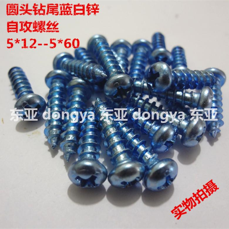 Shanghai production of round flat head countersunk head self tapping screws blue zinc m5 * 12/16/20/25/30/35/40/50 /60