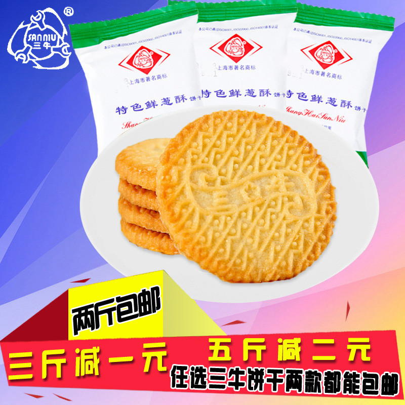 Shanghai three cow salt and pepper crisp specialty snack snack features fresh onion biscuit years green g tastes much choice