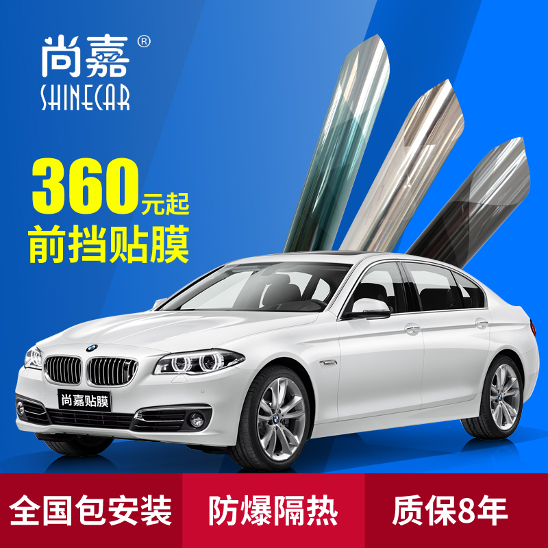 Shangjia upscale reflective front windshield film car window glass film proof membrane car film high insulation package construction