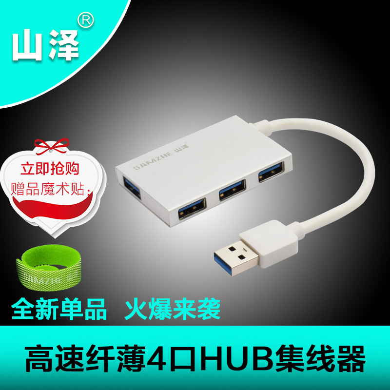Shanze (samzhe) JXQ-P01 wurtzite thin usb3.0 high speed usb 4 hub hub white