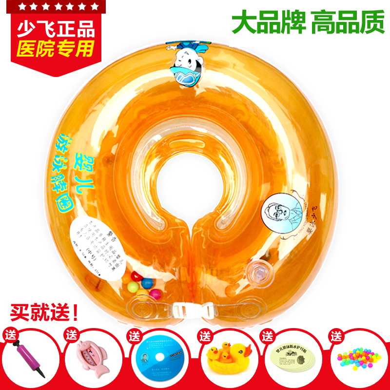 Shaofei baby swim ring collar baby swimming laps hospital brand children collar with a security code shipping