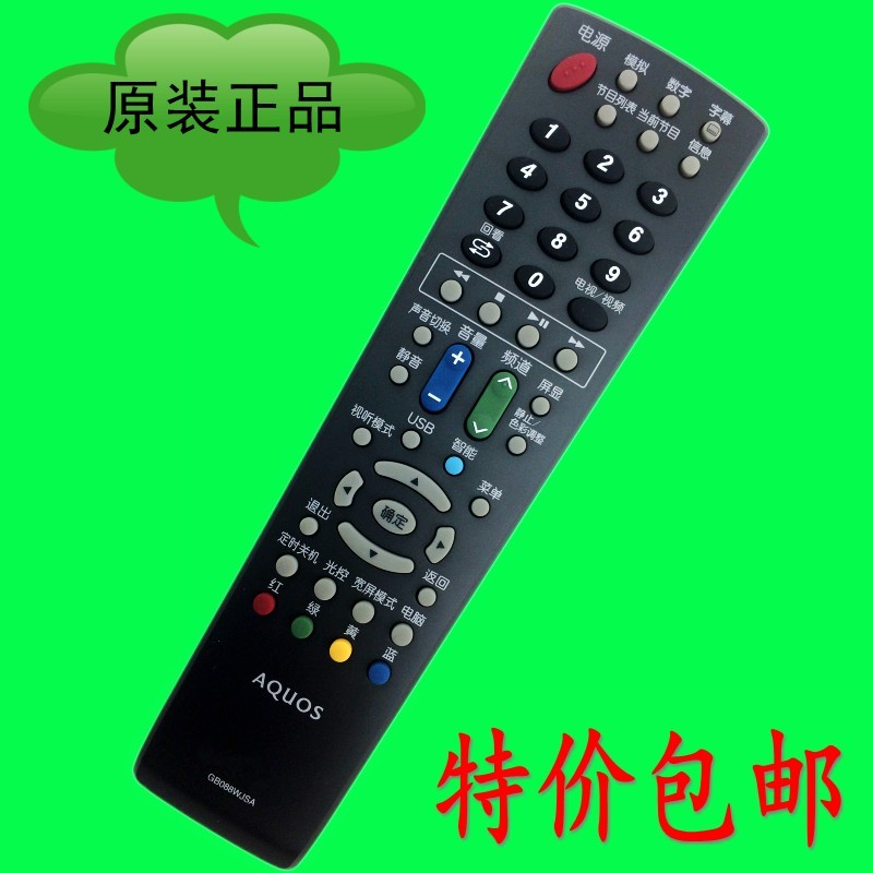 Sharp lcd tv LCD-60DS70A LCD-70/60/52 lx565a intelligent remote control