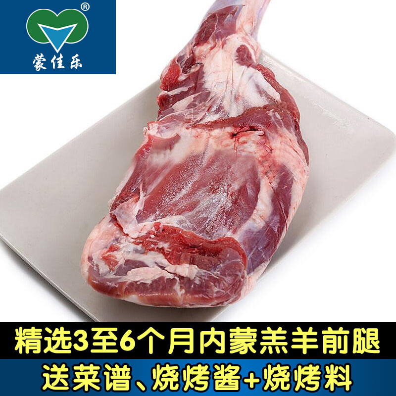 Sheep foreleg 1000g inner leg of lamb leg of lamb meat raw lamb leg of lamb and mutton foreleg fresh lamb meat