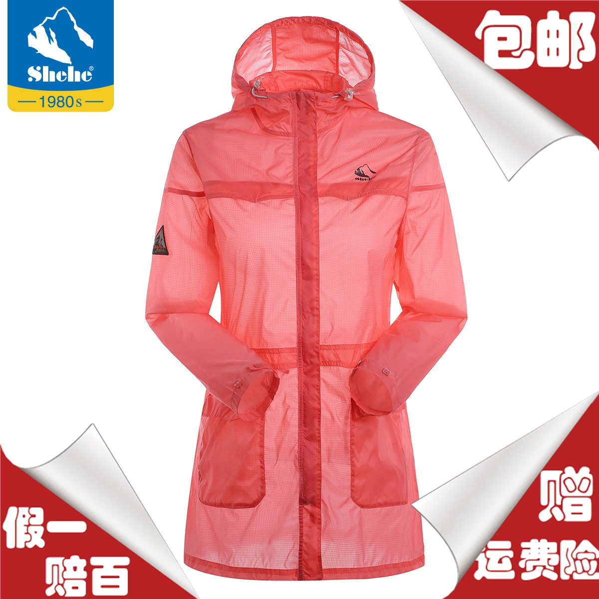 Shehe pole star female spring and summer thin breathable skin uv ultralight windproof outdoor sports coat